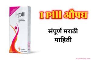 I pill tablet use in marathi
