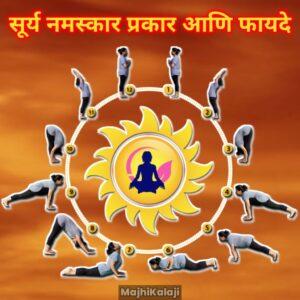 सूर्य नमस्कार चे फायदे व प्रकार मराठी | surya namaskar information, benefits, mantra in marathi
